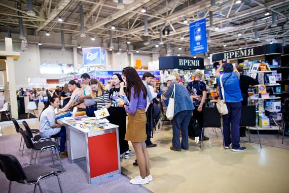 32-я Московская международная книжная выставка-ярмарка 2019.