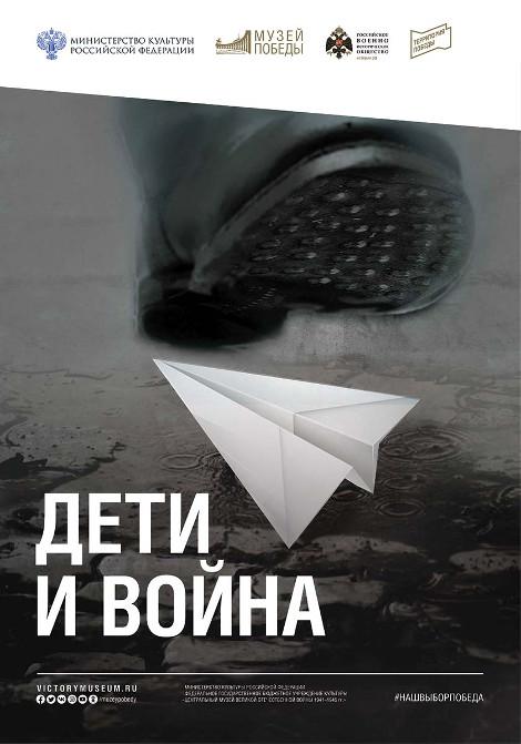 Тематическая выставка «Дети и война». Проект Музея Победы в региональных музеях России.