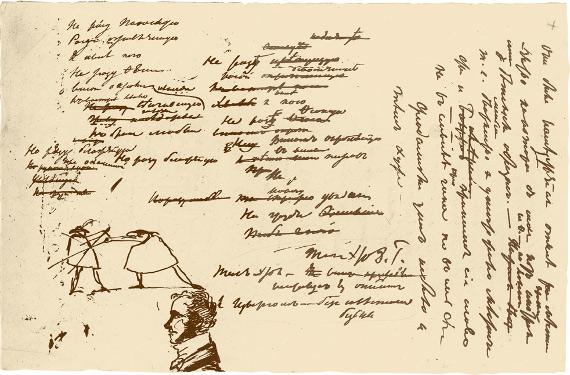 Дуэль на шпагах. Лист рукописи А.С. Пушкина с отрывком стихотворения «Не розу пафосскую…» с рисунком к сцене IV трагедии «Каменный гость». Октябрь – ноябрь 1830