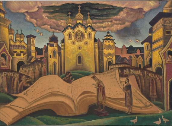 Николай Рерих «Книга Голубиная» 1922