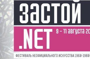 Фестиваль «Застой.NET».