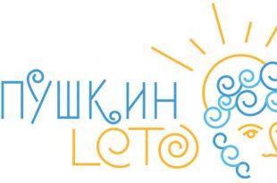 Сказки Пушкина: были и небылицы. Интерактивная выставка-фантазия.