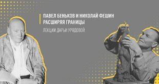 Цикл из двух лекций «Павел Беньков и Николай Фешин. Расширяя границы».