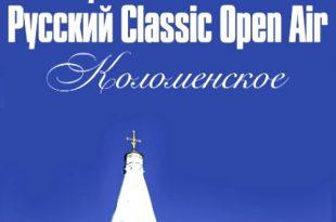 Фестиваль «Русский Classic Open Air. Шедевры русской оперы».
