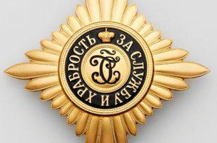 За службу и храбрость. К 250-летию учреждения ордена Святого Георгия.