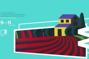 1-й Московский международный фестиваль современного искусства EVERART WEEKEND.