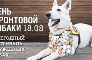 День фронтовой собаки отпразднуют в Музее Победы.