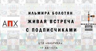 Ильмира Болотян. Живая встреча с подписчиками.