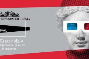 The ART Newspaper Russia FILM FESTIVAL 2019.