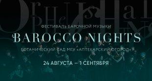 Международный оперный фестиваль BAROCCO NIGHTS.
