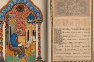 Евангелие Исаака Бирева. Книжные сокровища Троице-Сергиевой Лавры.