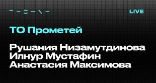 Лекция-перформанс ТО Прометей.