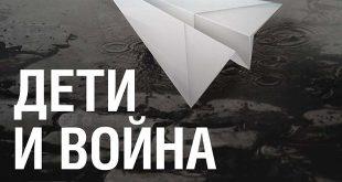 Тематическая выставка «Дети и война».
