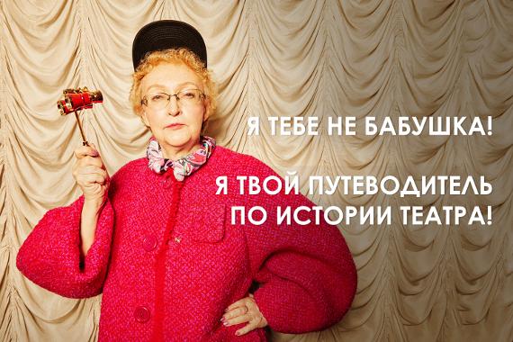 """Социальный проект """"Я тебе не бабушка! Или какого быть смотрителем в музее Бахрушина"""". С сентября 2019 на билбордах города Москвы."""