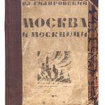 """В.А. Гиляровский """"Книга """"Моcква и москвичи"""" Всероссийский союз поэтов, Нотопечатня Госиздата. 1926"""