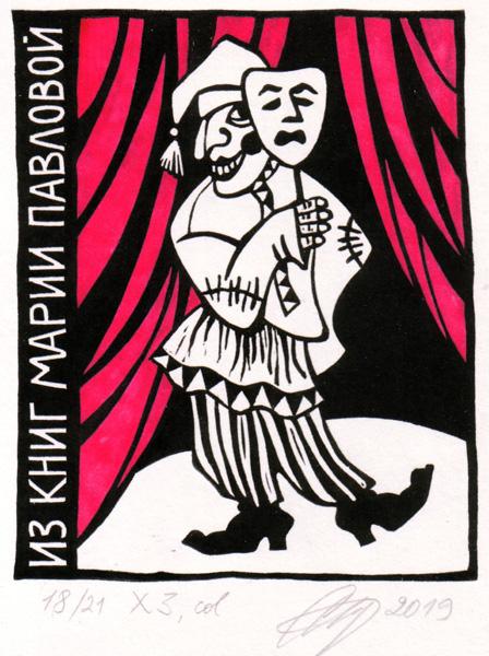 """Выставка """"Театральный экслибрис. Как хорошо, что есть театр!"""". Дом-музей М.Н. Ермоловой – Театральный салон на Тверском бульваре."""