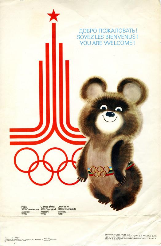 """Плакат """"Добро пожаловать! Игры XXII Олимпиады"""" Москва, 1980"""