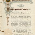 Патент на привилегию № 1896 Российской Империи, Ажурная башня