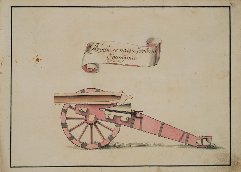 """А.В. Казадаев """"Альбом чертежей артиллерийских орудий"""" 1792"""