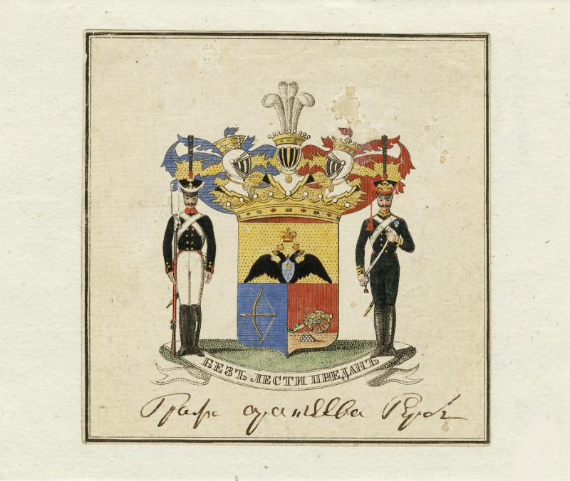 Экслибрис (владельческий знак) А.А. Аракчеева с изображением графского герба. Подпись под рисунком – автограф Аракчеева