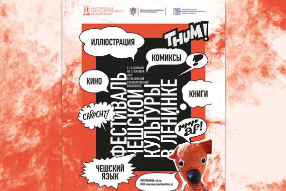 Фестиваль чешской культуры в Российской государственной библиотеке.