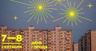 День города Москвы в Объединении «Выставочные залы Москвы».