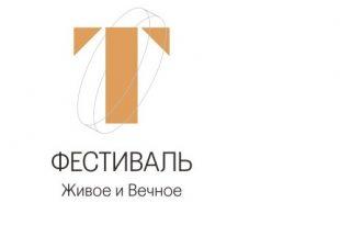 Т Фестиваль - фестиваль классической музыки, визуального искусства, поэзии и перформанса.