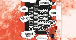 Фестиваль чешской культуры в РГБ.