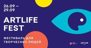 Международный интерактивный фестиваль современного искусства ARTLIFE FEST 2019.