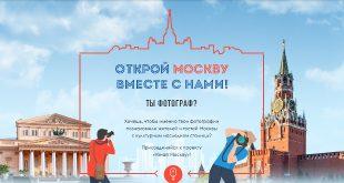 Воркшоп «Узнай Москву с фотохудожниками».