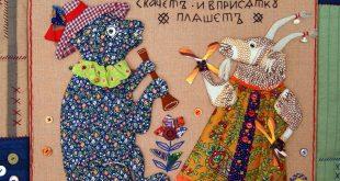 Лоскутная мозаика России.