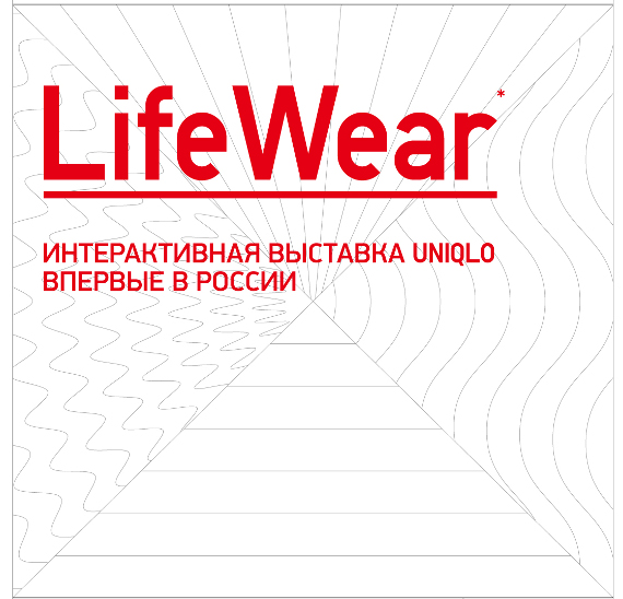Life Wear. Выставка бренда Uniqlo.