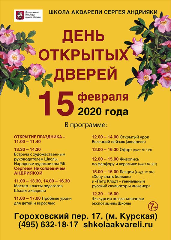 День открытых дверей в Школе акварели Сергея Андрияки.