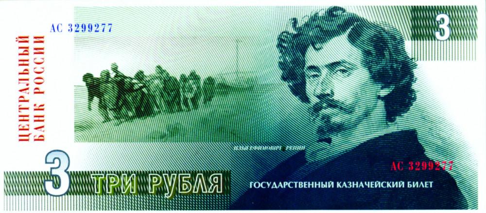 """Елена Китаева """"Новые деньги, 3 рубля, Репин"""" 1996"""