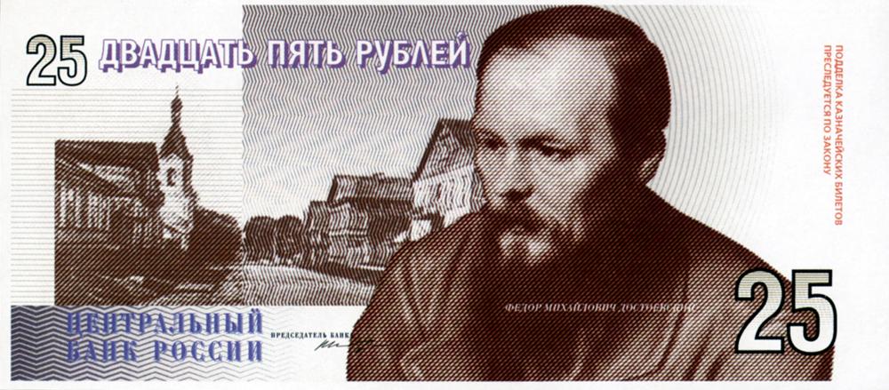 """Елена Китаева """"Новые деньги, 25 рублей, Достоевский"""" 1996"""