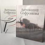 """Двухтомное издание """"Антонина Софронова"""""""