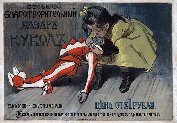 """Лев Бакст """"Большой благотворительный базар кукол"""" 1899 Предоставлено: Российской государственной библиотекой."""