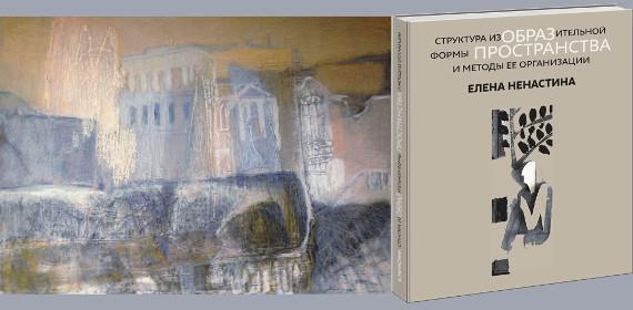 Презентация книги и выставка работ Елены Ненастиной. Галерея Промграфика.