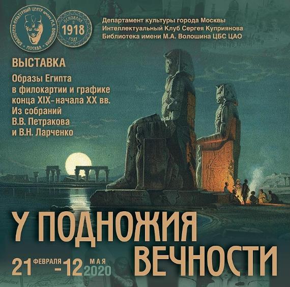 """Выставка """"У подножия Вечности"""". Библиотека-культурный центр имени М.А. Волошина."""