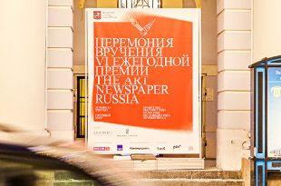 VIII ежегодная премия The Art Newspaper Russia объявила шорт-лист номинантов.
