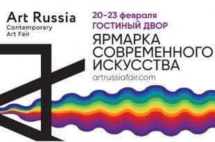 Ярмарка современного искусства ART RUSSIA 2020 и международный Арт-форум.