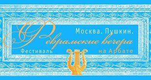 Фестиваль искусств «Пушкин. Москва. Февральские вечера на Арбате» 2020.