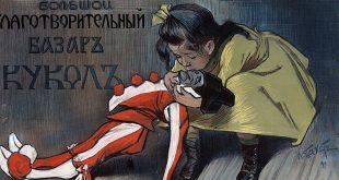 Городская феерия. Русский плакат конца XIX — начала XX века.