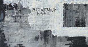 Искусство 2010+. Выставка произведений, переданных в дар Владимиром Смирновым и Константином Сорокиным.