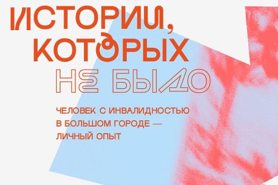 """Выставка """"Истории, которых не было"""". Музейное объединение Музей Москвы."""