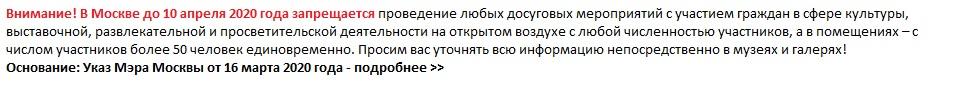 В Москве до 10 апреля запрещается проведение любых досуговых мероприятий с участием граждан в сфере культуры, выставочной, развлекательной и просветительской деятельности на открытом воздухе с любой численностью участников, а в помещениях – с числом участников более 50 человек единовременно.