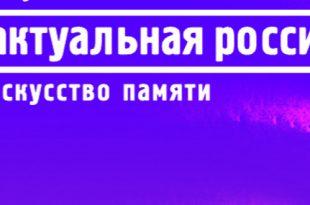 Актуальная Россия: искусство памяти.