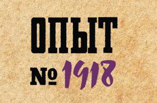 Встреча с писателем Алексеем Ивановым. Опыт 1918.