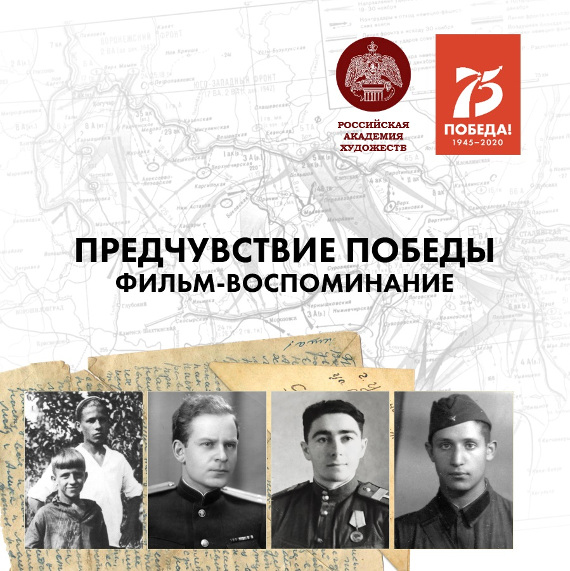 Фильм-воспоминание «Предчувствие Победы» Российской Академии Художеств.