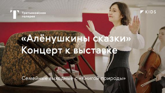 Концерт к выставке «Книга природы». Дмитрий Мамин-Сибиряк. Сказки.